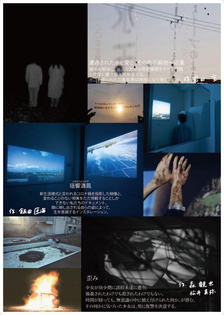 京都芸術大学 二〇二〇年度卒業制作展 インスタレーション作品